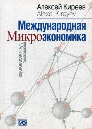 Международная МикроЭкономика