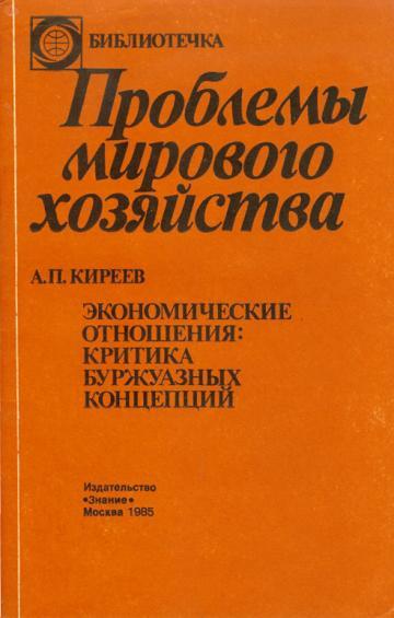 Экономические отношения: критика буржуазных концепций.